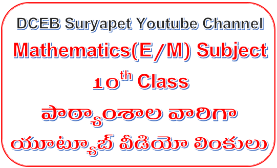 SSC(10th Class) Mathematics Subject English Medium Lesson wise and Topic wise Youtube video Links at one Page - DCEB Suryapet Youtube Channel