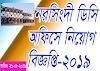 নরসিংদী ডিসি অফিসে নিয়োগ বিজ্ঞপ্তি 2019