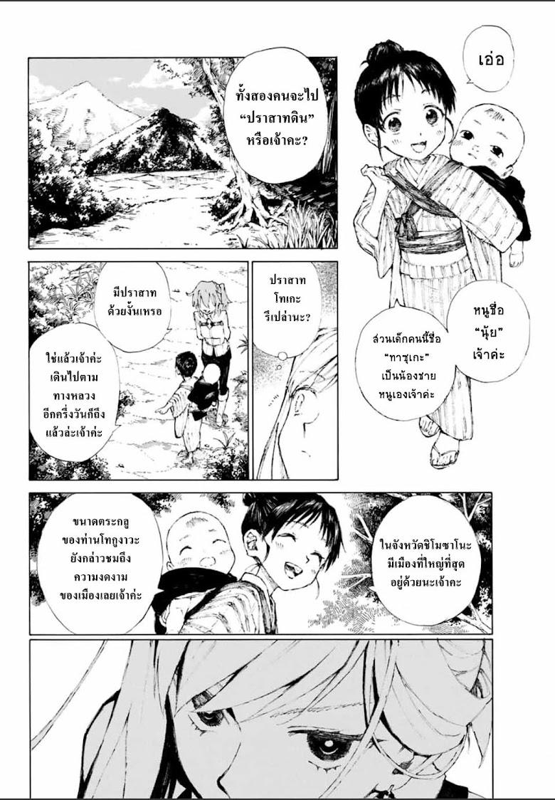 Fate/Grand Order: Epic of Remnant - Seven Duels of Swordsmasters - หน้า 27