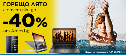 До 40% намаление на лаптопи, таблети, смартфони, компютри, монитори, периферия, аксесоари и друга компютърна техника.  от 11-24 Юли 2016