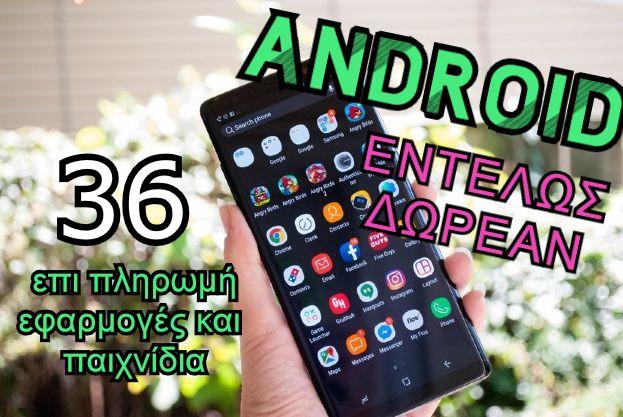 36 επί πληρωμή Android εφαρμογές και παιχνίδια, δωρεάν για λίγες ημέρες