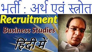 Online Test | 12th Business Studies | भर्ती : अर्थ एवं स्त्रोत | Recruitment | Sources of Recruitment