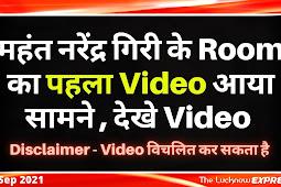 Original Video : महंत Narendra Giri First Video after Death