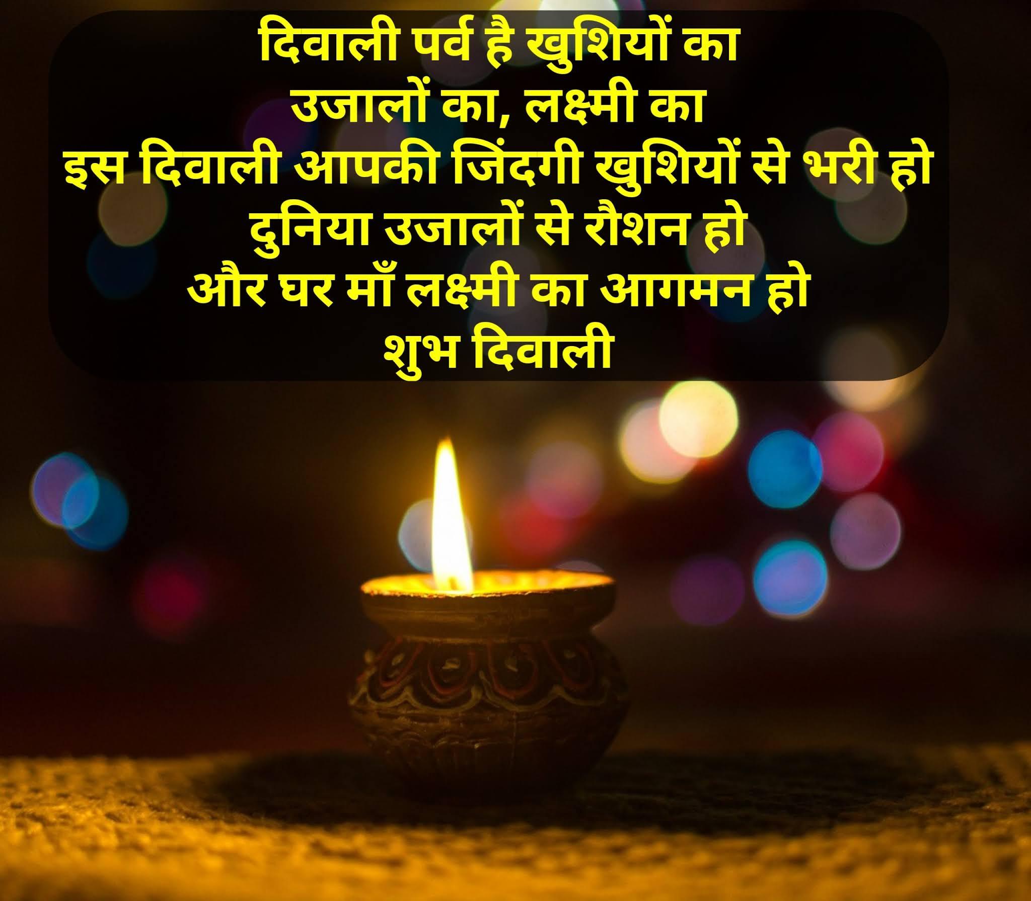 Diwali good wishes
