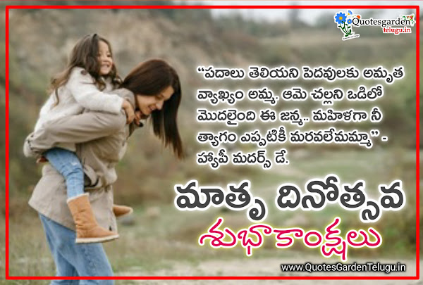 Happy mothers day 2021 wishes images in telugu