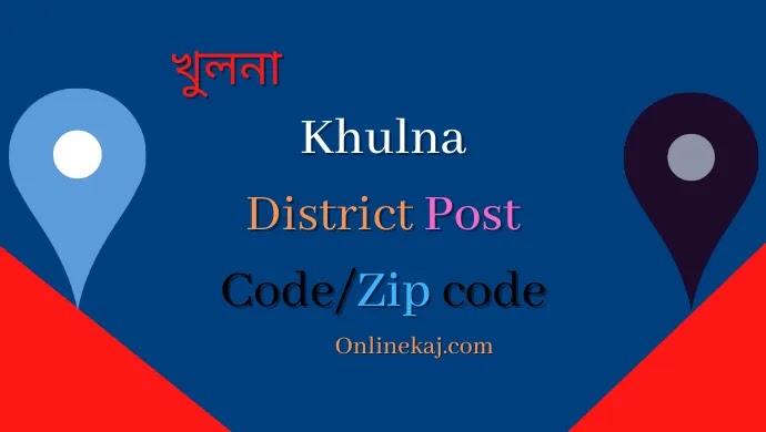 খুলনা বিভাগের পোস্ট কোড এবং পোস্ট অফিসের ঠিকানা | Khulna District Post Code/Zip code