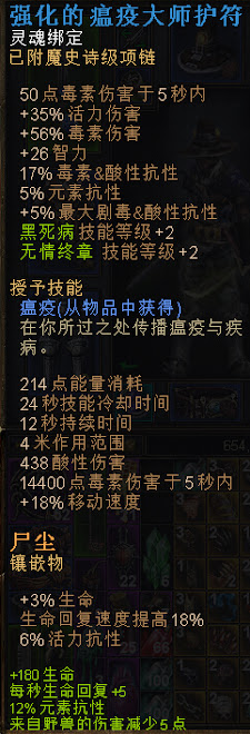 Grim Dawn (恐怖黎明) 毒刃技能裝備與玩法圖文攻略