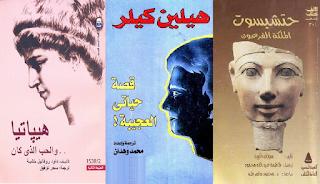 5 كتب تتناول قصص نساء ملهمات