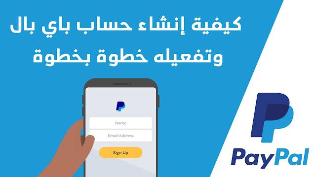 كيفية إنشاء حساب باي بال PayPal وتفعيله خطوة خطوة