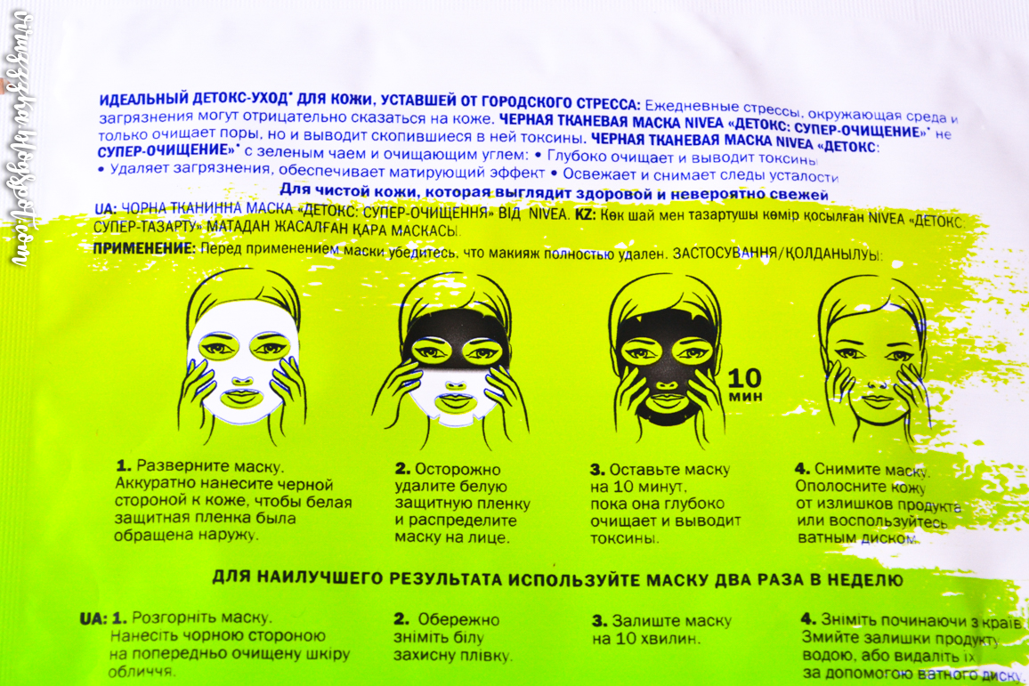 NIVEA Urban Skin Detox 10 Minutes Sheet Mask Review & Swatches