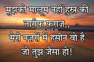 bf ke liye shayari in hindi