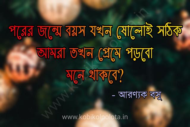 Mone Thakbe Kobita Lyrics By Aranyak Basu - মনে থাকবে? - আরণ্যক বসু বাংলা প্রেমের কবিতা
