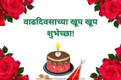 birthday wishes for girlfriend in marathi