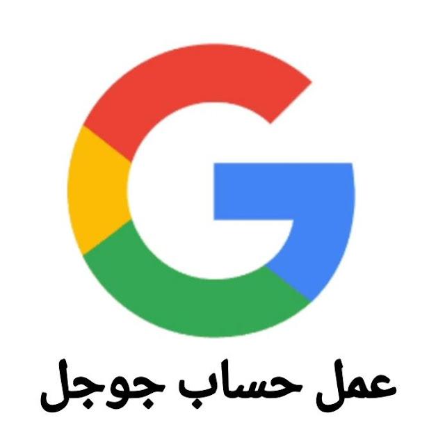 انواع حسابات جوجل وطريقه عمل حساب!ازاي اعمل حساب علي جوجل