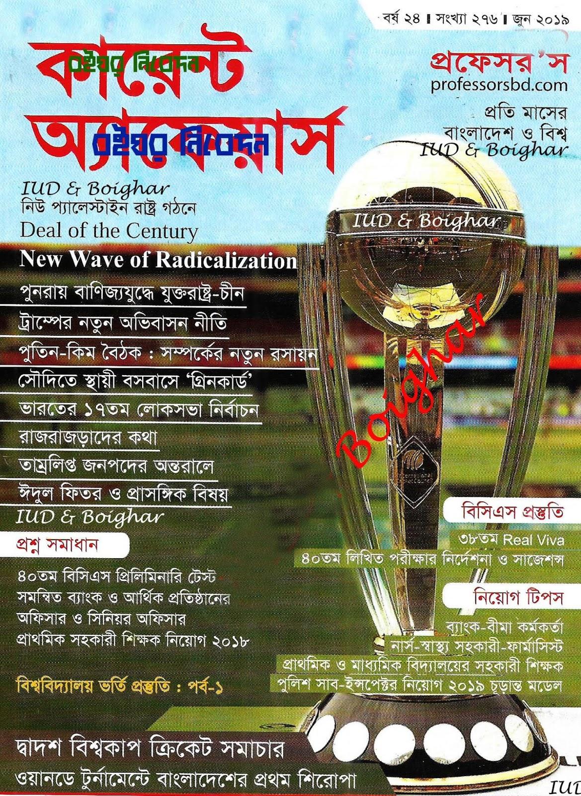 Current Affairs Magazine June 2019 - Bangla General