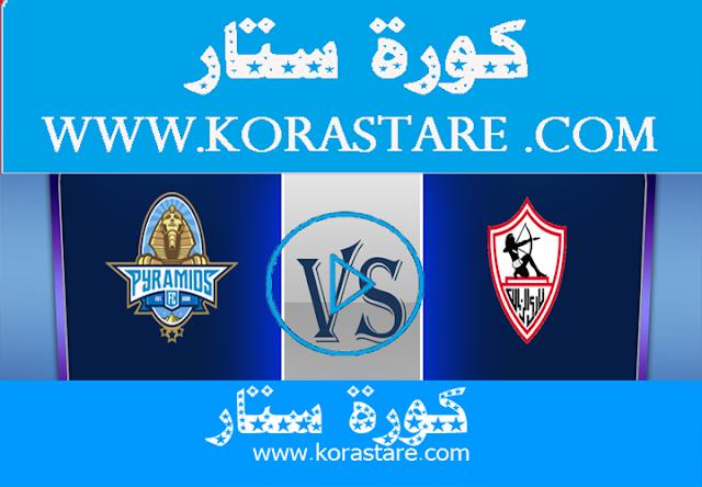 مشاهدة مباراة الزمالك وبيراميدز كورة ستار بث مباشر اليوم كورة ستار اون لاين 17-12-2020 في الدوري المصري