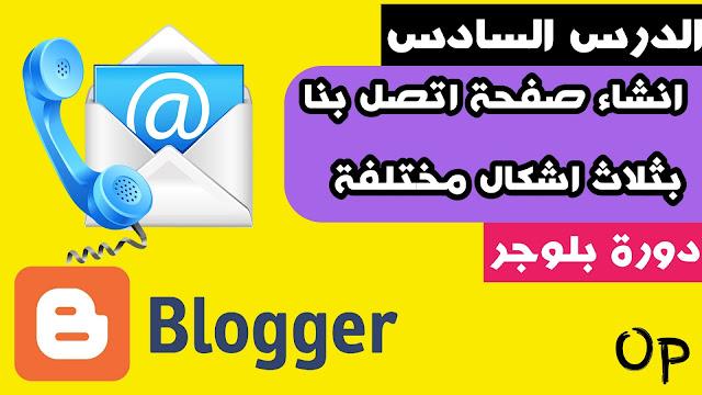 الدرس السادس:- طريقة انشاء صفحة اتصل بنا لمدونة بلوجر بثلاث اشكال مختلفة احترافية | دورة بلوجر