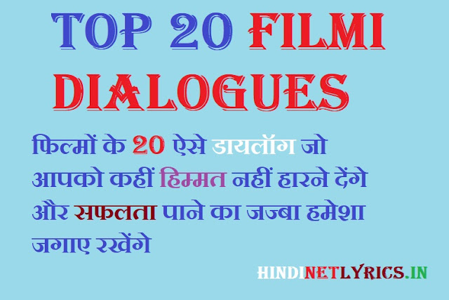 Top 20 Filmi Dialogue in Hindi