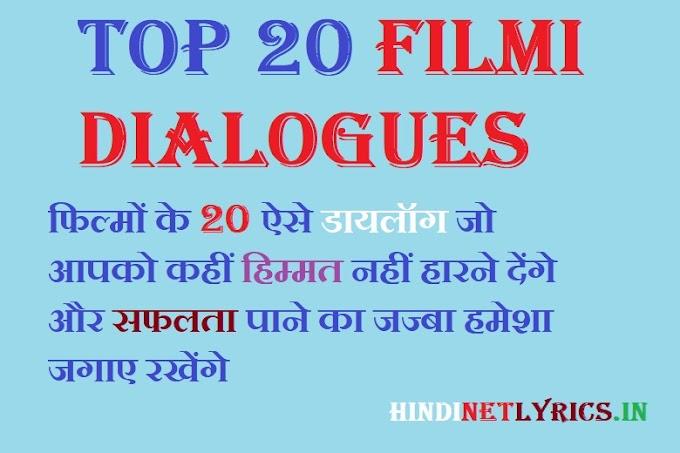 Top 20 Filmi Dialogue in Hindi - फिल्मों के ऐसे डायलॉग जो आपको कहीं हिम्मत नहीं हारने देंगे