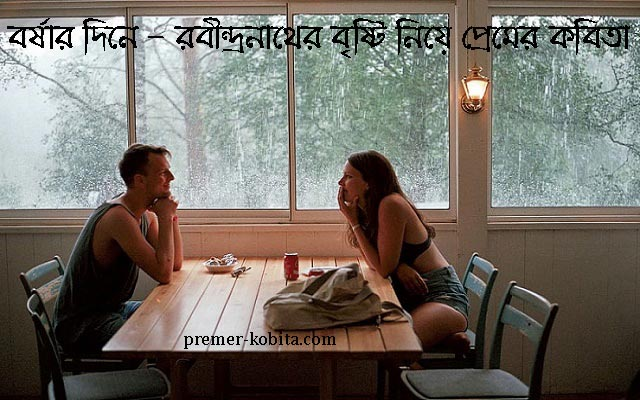 borshar-dine-rabindranather-bristi-niye-premer-kobita