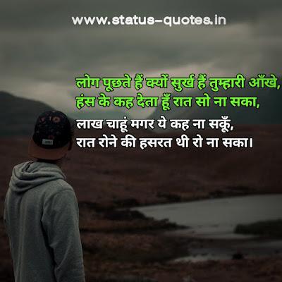 Sad Status In Hindi   Sad Quotes In Hindi   Sad Shayari In Hindiलोग पूछते हैं क्यों सुर्ख हैं तुम्हारी आँखे, हंस के कह देता हूँ रात सो ना सका, लाख चाहूं मगर ये कह ना सकूँ, रात रोने की हसरत थी रो ना सका।