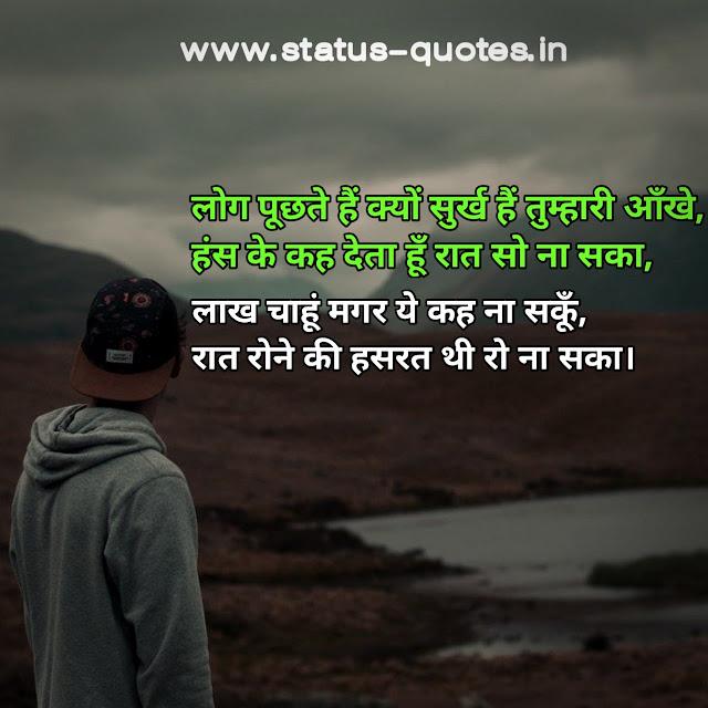 Sad Status In Hindi | Sad Quotes In Hindi | Sad Shayari In Hindiलोग पूछते हैं क्यों सुर्ख हैं तुम्हारी आँखे, हंस के कह देता हूँ रात सो ना सका, लाख चाहूं मगर ये कह ना सकूँ, रात रोने की हसरत थी रो ना सका।