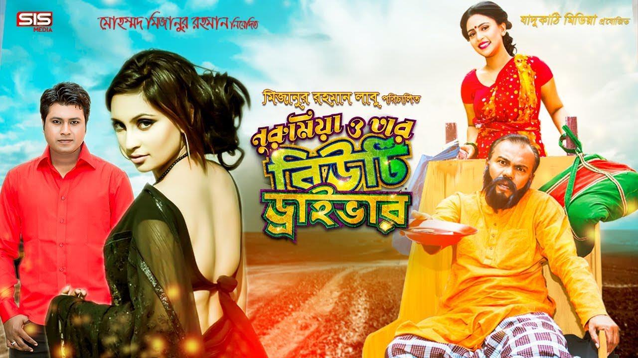 Nuro Mia O Tar Beauty Driver (2018) Bangla Full Movie WEBRip 1GB & 350MB Download *Orjinal HD*
