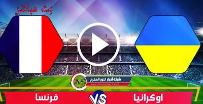 يلا شوت يوتيوب .. بث مباشر مشاهدة مباراة اوكرانيا ضد فرنسا بث مباشر اليوم 04-09-2021 لايف في تصفيات كأس العالم