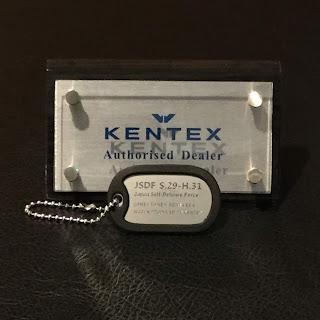 KENTEX ケンテックス 空母いぶき 公開記念 ドッグタグ プレゼント