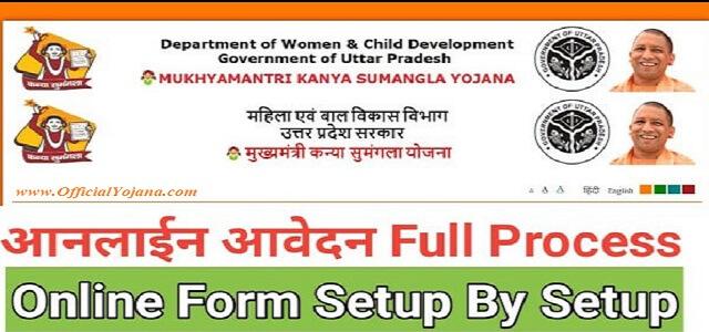 Kanya Sumangala Yojana Online Form Registration 2020