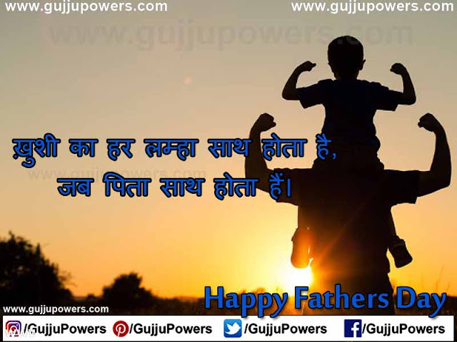 happy fathers day shayari in english