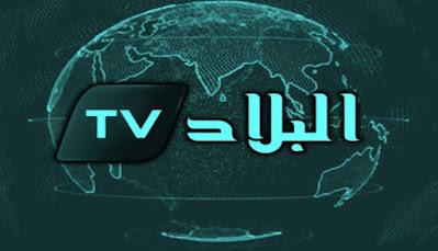 تردد قناة البلاد الجزائرية على قمر النايل سات بعد توقفها 2021