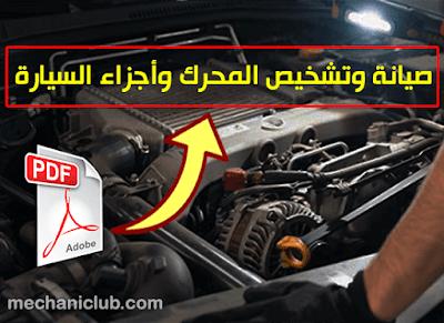 كتاب صيانة وتشخيص المحرك وأجزاء السيارة PDF