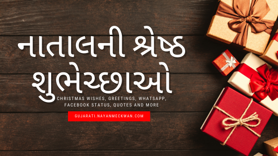 નાતાલ Natal, Merry Christmas Wishes, Sms, Greetings quotes Pictures images in Gujarati