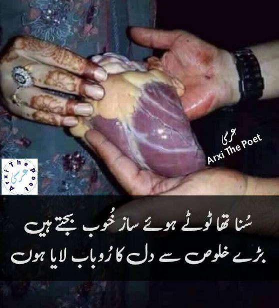 ... sad peotry sad poetry for whatsapp urdu sad poetry for whatsapp love