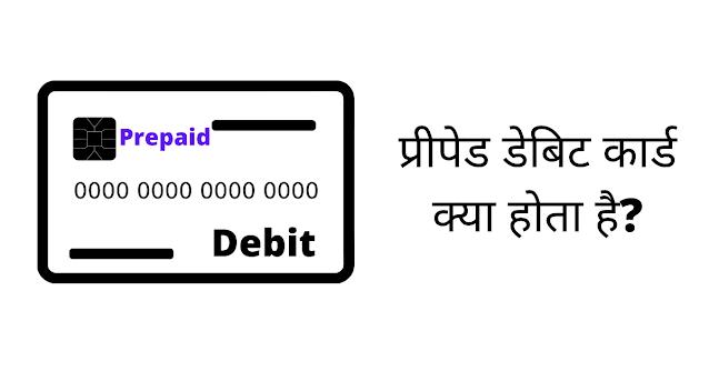 प्रीपेड डेबिट कार्ड क्या है जानिए उपयोग एवं फायदे