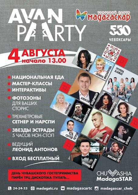 AVAN PARTY В ЧЕБОКСАРАХ
