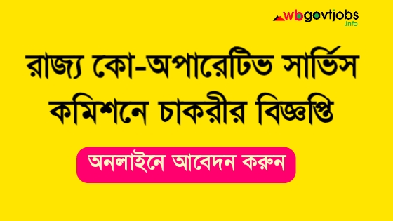 West Bengal Co-Operative Service Commission Recruitment 2020