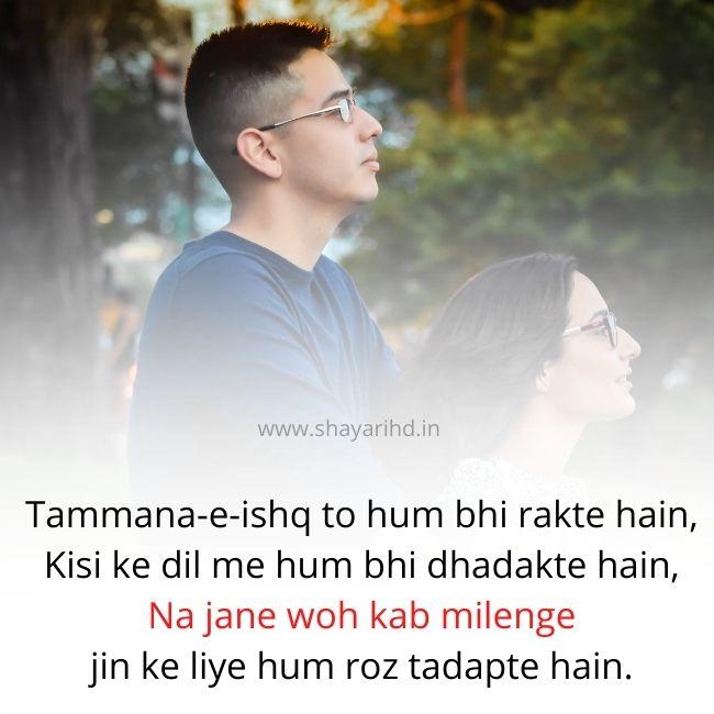 Romantic Shayari in English for girlfriend