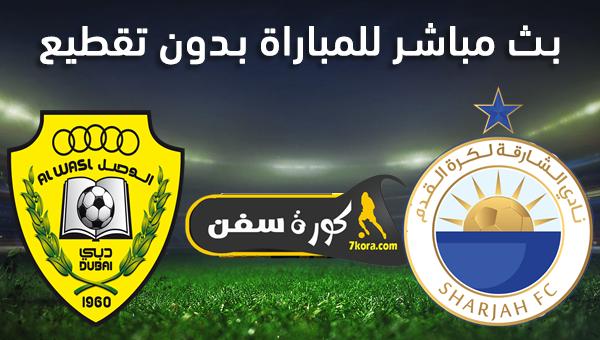 موعد مباراة الشارقة والوصل بث مباشر بتاريخ 27-02-2020 دوري الخليج العربي الاماراتي