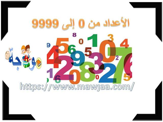 الأعداد من 0 إلى 9999