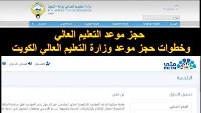 خطوات حجز موعد وزارة التعليم العالي الكويت