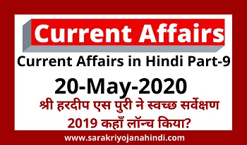 20 May 2020 Current Affairs in Hindi