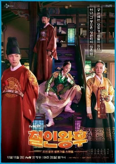 Korean Drama Mr.Queen (Starring Shun Hye Sun And Kim Jung Hyun)