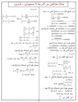 حلول تمارين الكتاب المدرسي للسنة الرابعة 4 متوسط 7