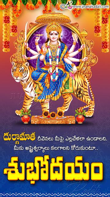 good morning quotes in telugu, telugu subhodayam, goddess durga matha images