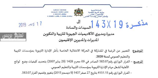 مذكرة وزارية في شأن التعبير عن الرغبة في المشاركة في الحركة الانتقالية الخاصة بأطر الإدارة التربوية لسنة 2020