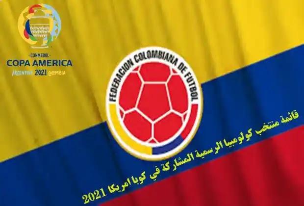 كوبا امريكا,كوبا امريكا 2021,كوبا امريكا 2021 كولومبيا,كوبا امريكا كولومبيا 2021,كوبا أمريكا,كوبا امريكا 2021 الارجنتين,منتخبات كوبا امريكا,جدول مباريات كوبا أمريكا موعد الكوبا امريكا,كوبا امريكا 2021 موعد كوبا امريكا 2020,مباريات كوبا أمريكا 2021,مباريات كوبا أمريكا,كوبا أمريكا 2021,جدول مواعيد مباريات كوبا أمريكا 2021,مواعيد مباريات كوبا أمريكا 2021,كوبا امريكا 2019,الودية قبل كوبا امريكا,موعد كوبا امريكا,قرعة كوبا امريكا,نتائج مبارات تصفيات كاس العالم امريكا الجنوبية