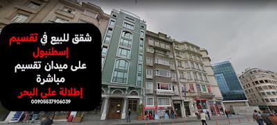 شقق للبيع في تقسيم إسطنبول اطلالة على ميدان تقسيم مباشرة