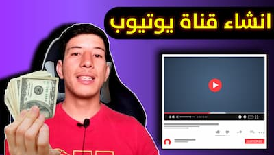 كيفية إنشاء قناة يوتيوب والربح منها 2021